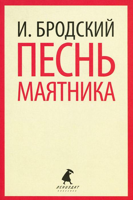 И. Бродский Песнь маятника