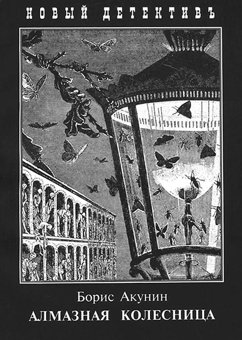 Борис Акунин Алмазная колесница. В 2 томах алмазная колесница с иллюстрациями игоря сакурова