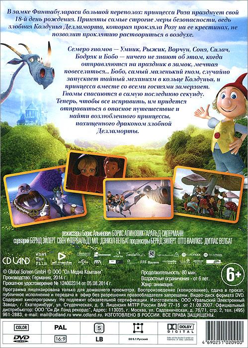 7-ой Гном Zipfelmutzen GmbH& Co. KG,Erfttal Film