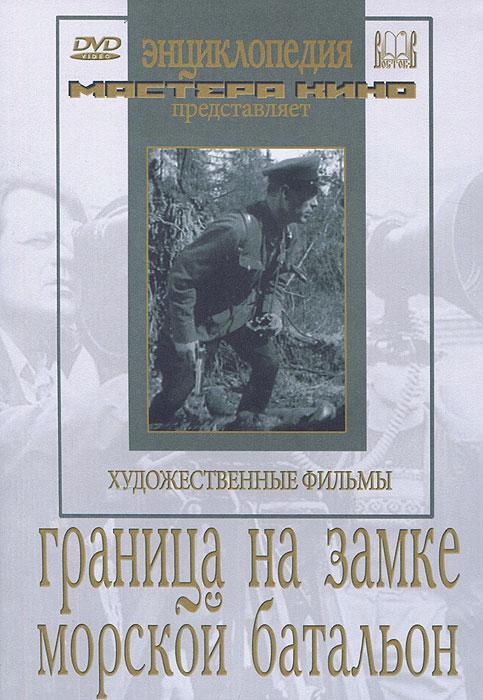 ГРАНИЦА НА ЗАМКЕ: (1938 г., 87 мин.)Константин Нассонов (
