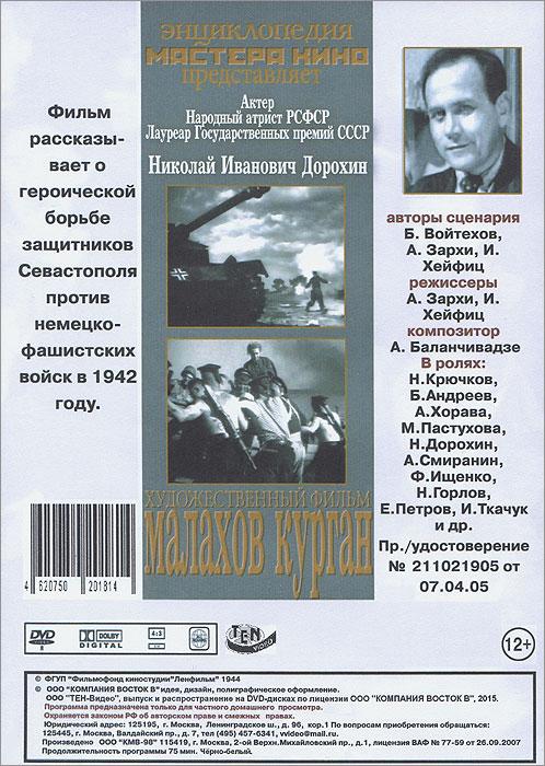 Малахов курган Ленфильм,Киноконцерн