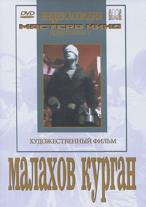 Zakazat.ru Малахов курган
