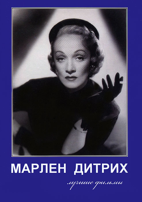 Марлен Дитрих: Лучшие фильмы lacywear s 56 teh