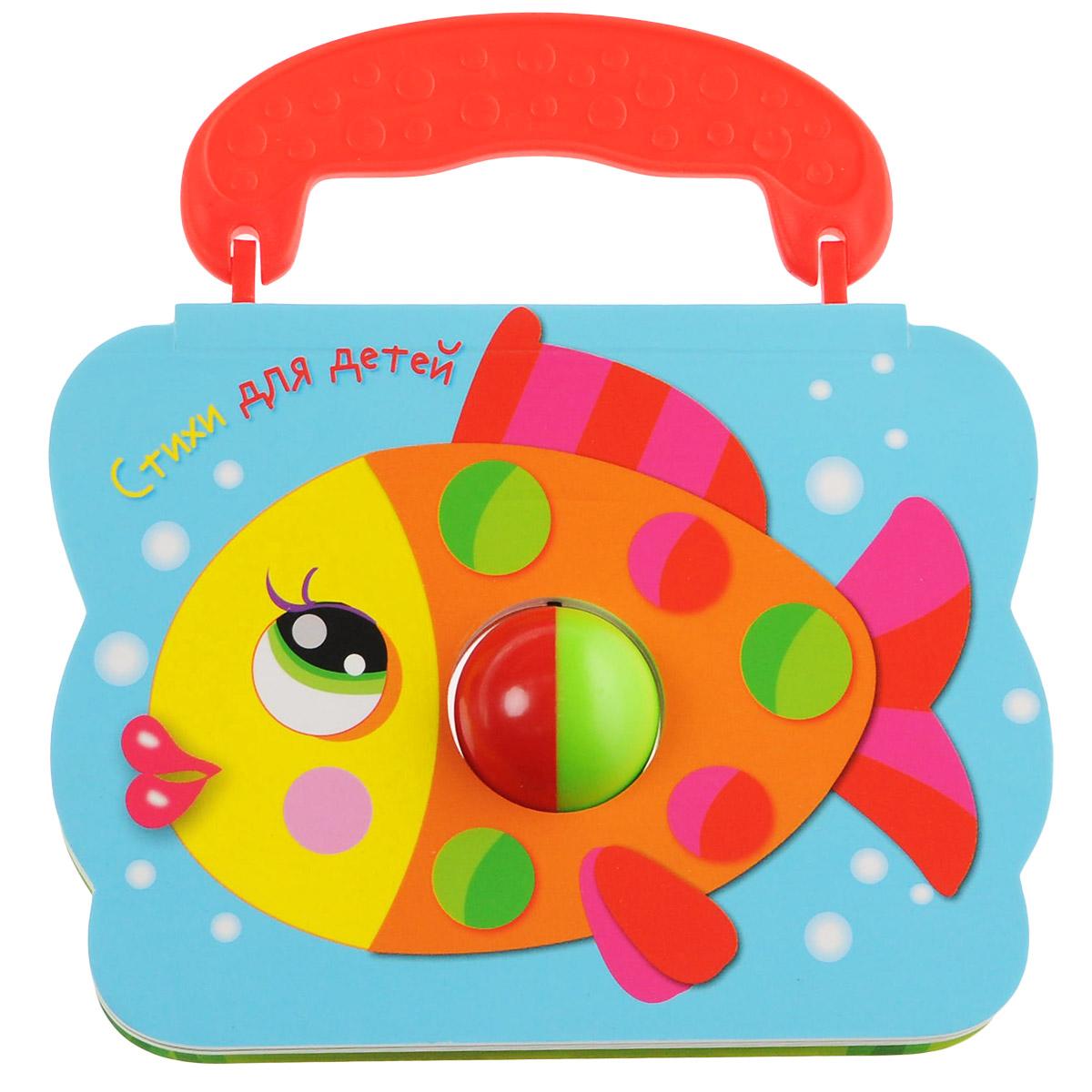Скачать Стихи для детей. Рыбка. Книжка с погремушкой быстро