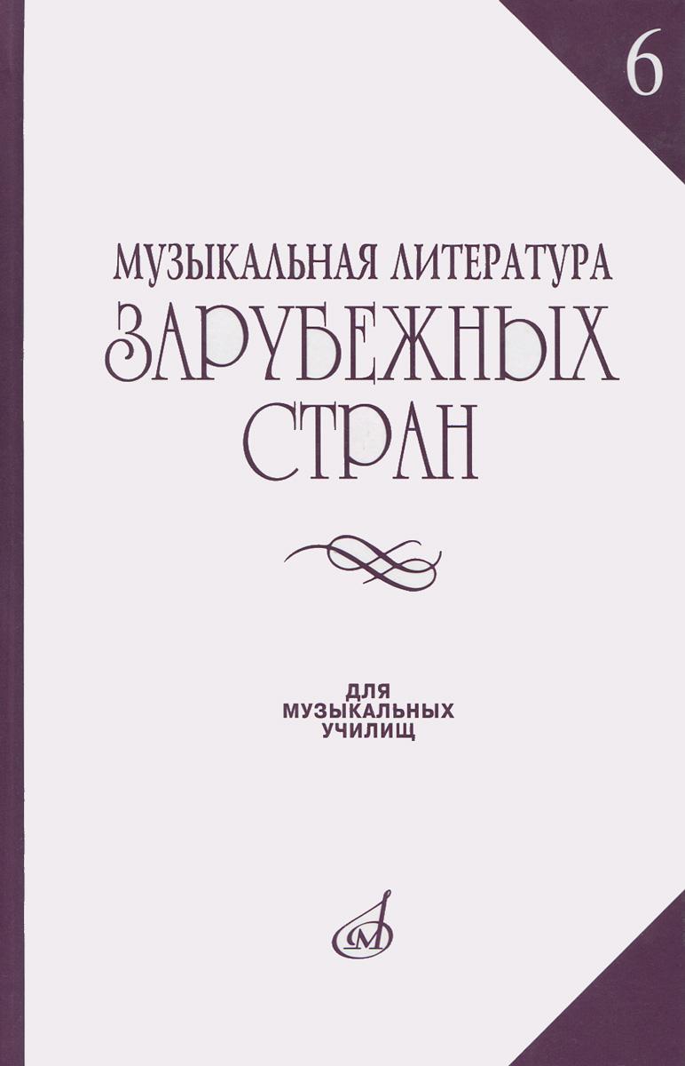 Музыкальная литература зарубежных стран. Учебное пособие. Выпуск 6