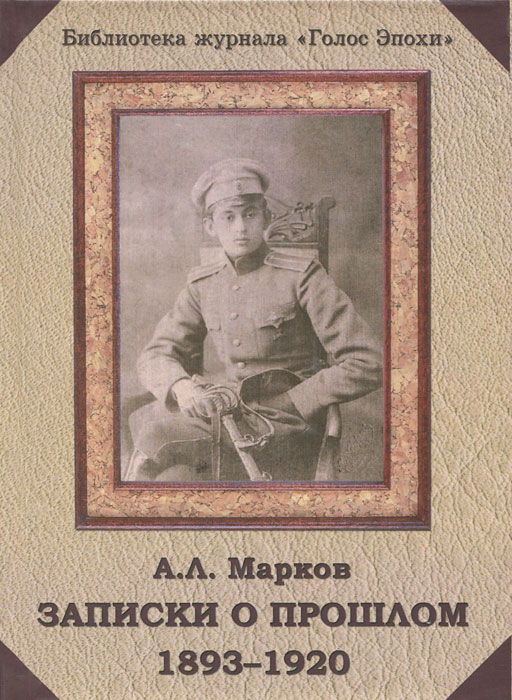 А. Л. Марков Записки о прошлом. 1893-1920 сергей арно записки странствующего писателя
