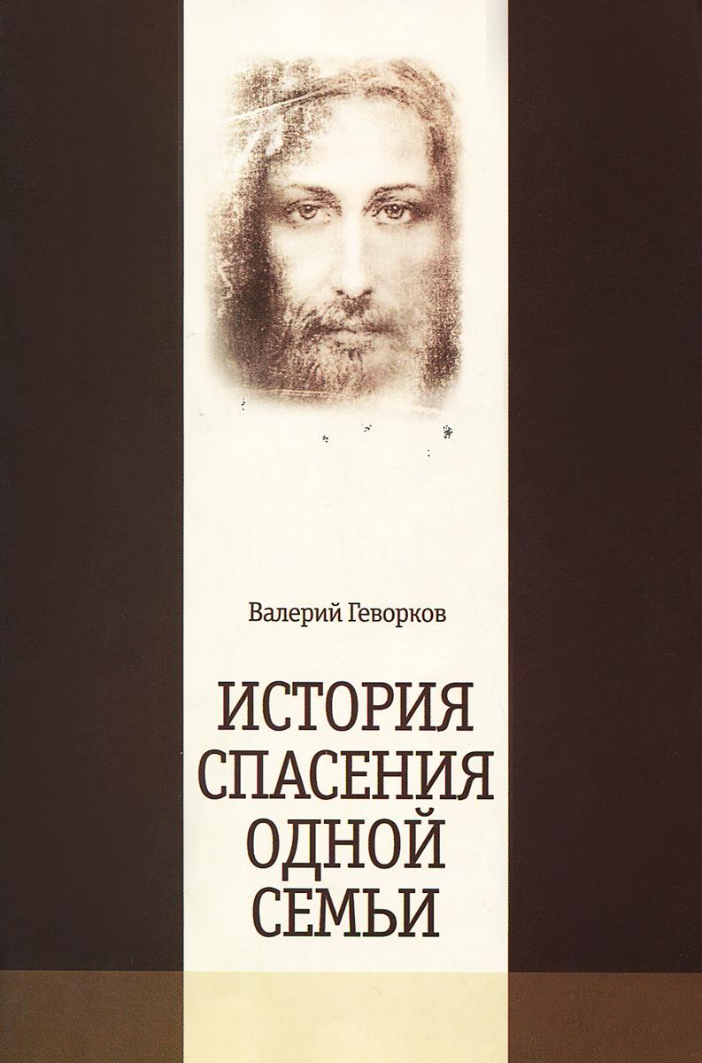 Валерий Геворков История спасения одной семьи
