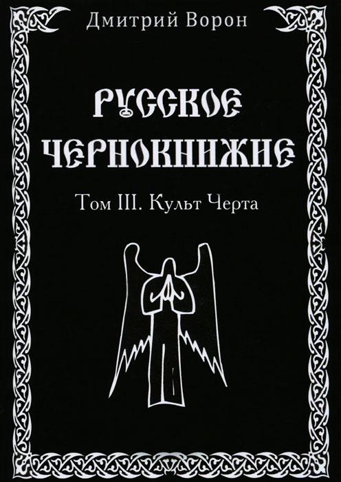 Русское Чернокнижие. Том 3. Культ Черта. Дмитрий Ворон