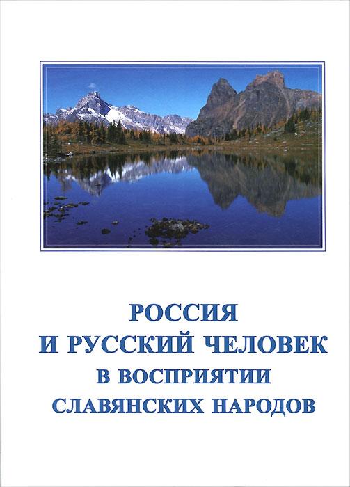 Россия и русский человек в восприятии славянских народов