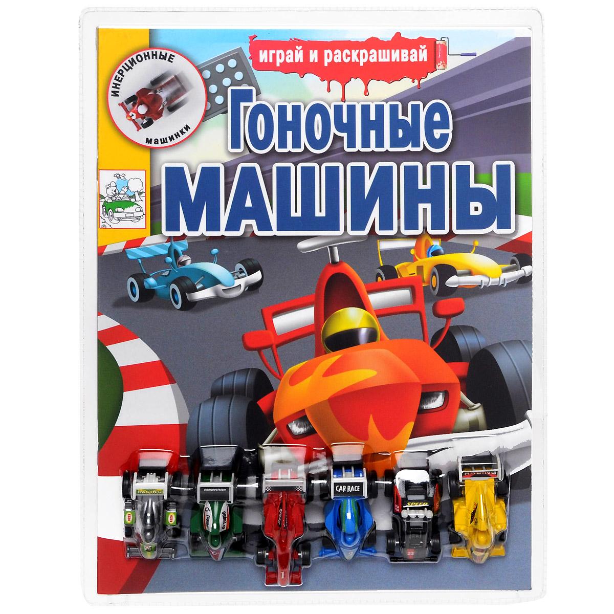 Гоночные машины. Раскраска (+ 6 игрушек) набор инерционных игрушек мотоциклы 966 11