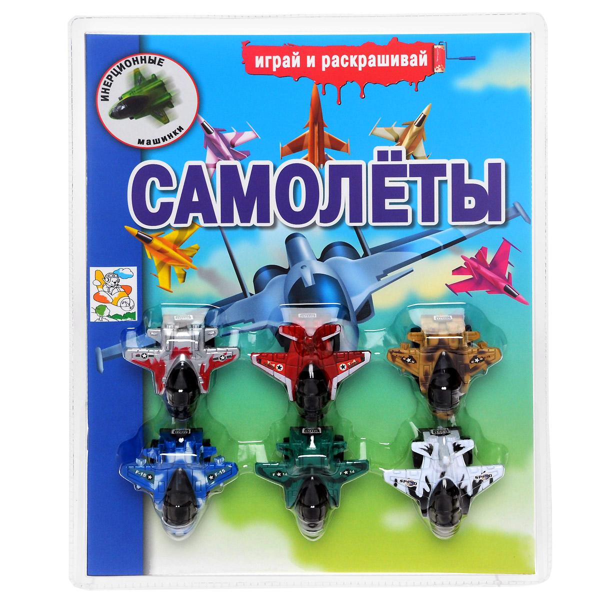 Самолеты. Раскраска (+ 6 игрушек) игра полесьенабор детской посуды top chef с корзинкой 42637