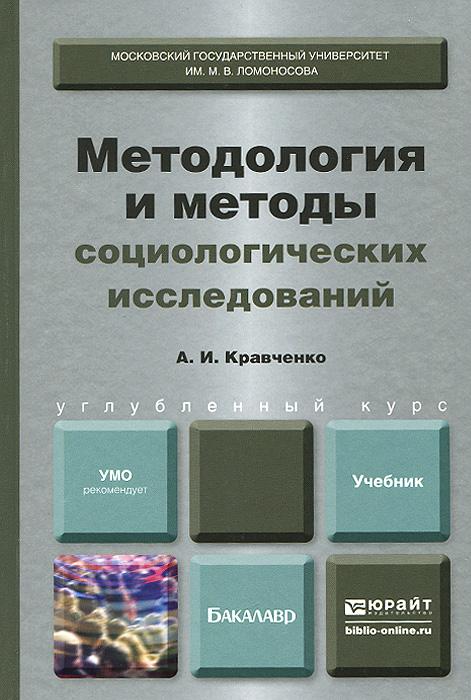 Методология и методы социологических исследований. Учебник