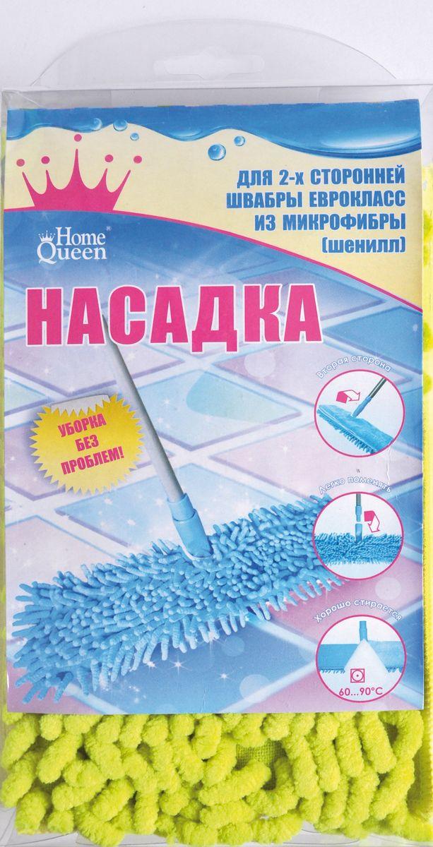 Насадка для двухсторонней швабры Home Queen Еврокласс, цвет: салатовый, длина 40 см57983Сменная насадка для двухсторонней швабры Home Queen Еврокласс изготовлена из шенилла, разновидности микрофибры. Материал обладает высокой износостойкостью, не царапает поверхности и отлично впитывает влагу. Насадка отлично удаляет большинство жирных и маслянистых загрязнений без использования химических веществ. Насадка идеально подходит для мытья всех типов напольных покрытий. Она не оставляет разводов и ворсинок. Сменная насадка для швабры Home Queen Еврокласс станет незаменимой в хозяйстве. Стирать вручную без использования кондиционера и отбеливателя, при температуре 60-90°С.Размер насадки: 40 см х 11 см.