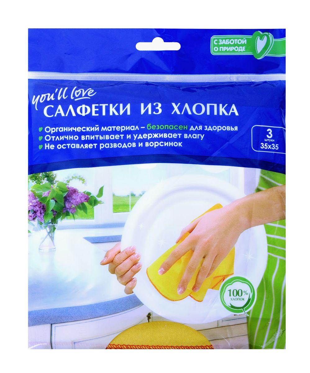 Салфетка для уборки Youll Love, цвет: желтый, 35 х 35 см, 3 шт58737Салфетка Youll Love, изготовленная из хлопка, предназначена для очищения загрязнений на любых поверхностях. Изделие обладает высокой износоустойчивостью и рассчитано на многократное использование, легко моется в теплой воде с мягкими чистящими средствами. Супервпитывающая салфетка не оставляет разводов и ворсинок, удаляет большинство жирных и маслянистых загрязнений без использования химических средств. Размер салфетки: 35 см х 35 см.Комплектация: 3 шт.