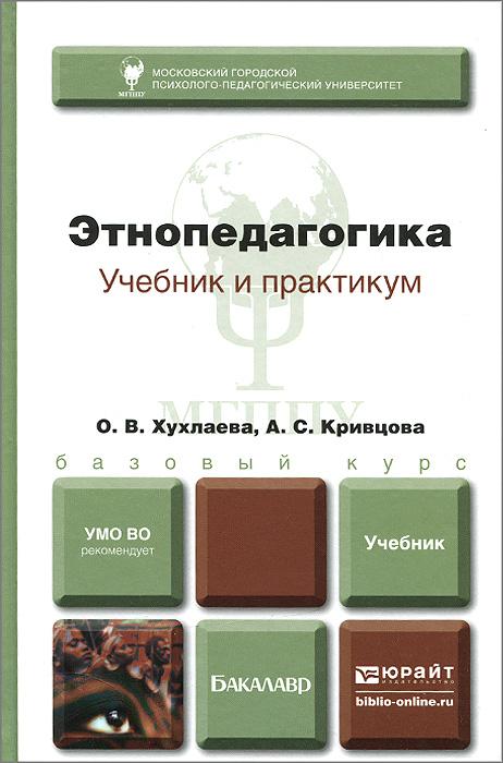 Этнопедагогика. Учебник и практикум