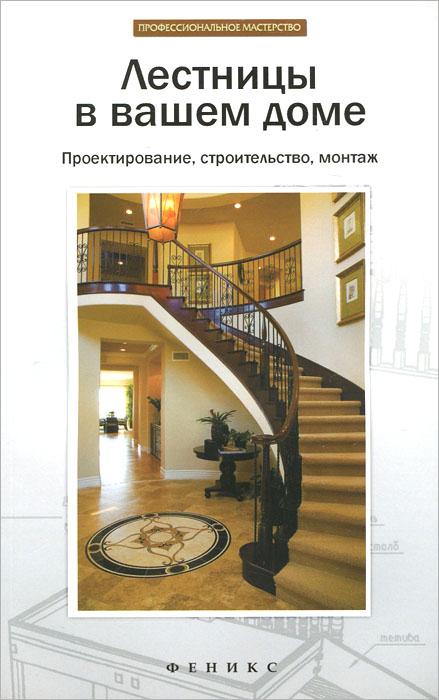 Л. К. Савенко Лестницы в вашем доме