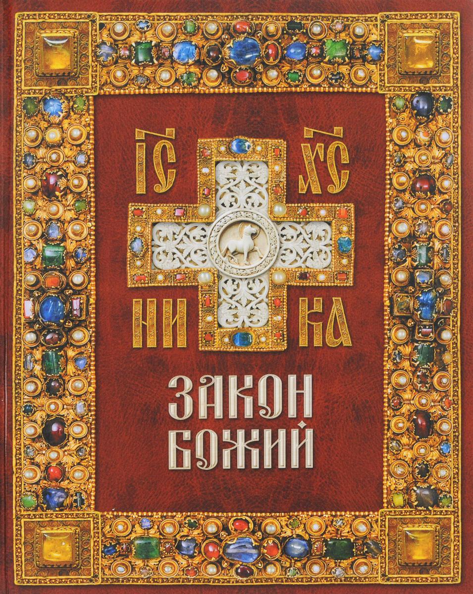 Закон Божий отсутствует закон божий или основы православия
