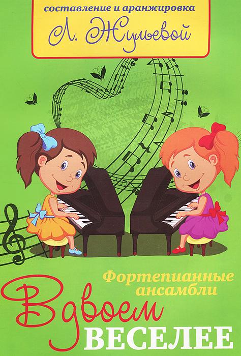 Вдвоем веселее. Фортепианные ансамбли  в биберган в биберган далекое близкое нетрудные пьесы для фортепиано в 4 руки