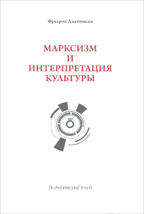 Фредерик Джеймисон Марксизм и интепретация культуры ISBN: 978-5-7525-2843-9