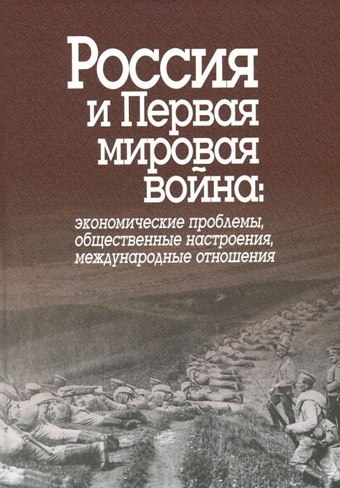 Россия и Первая мировая война. Экономические проблемы, общественные настроения, международные отношения все цены
