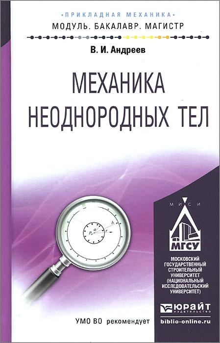 В. И. Андреев Механика неоднородных тел. Учебное пособие цены онлайн