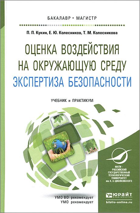 Скачать Оценка воздействия на окружающую среду. Экспертиза безопасности. Учебник и практикум быстро