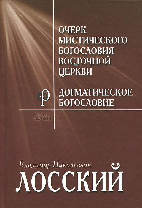 Очерк мистичекого богословия Восточной церкви. Догматическое богословие. В. Н. Лосский