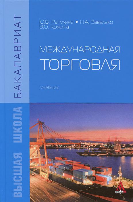 Международная торговля. Учебник