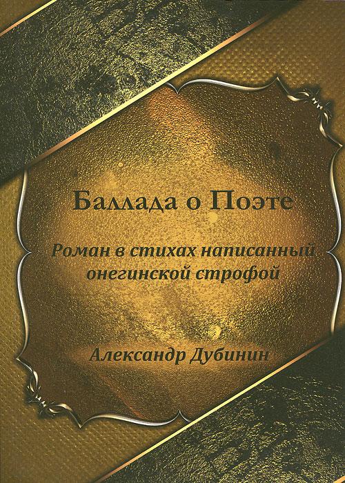 Александр Дубинин Баллада о Поэте. Роман в стихах, написанный онегинской строфой в с дубинин геотектоника и геодинамика