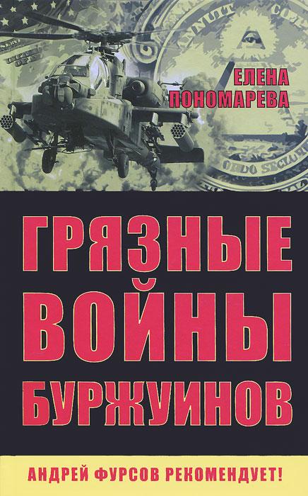 Грязные войны буржуинов. Елена Пономарева