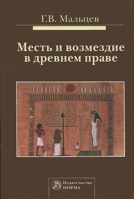 Г. В. Мальцев Месть и возмездие в древнем праве годы возмездия