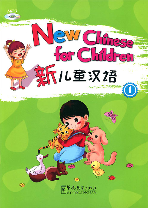 New Chinese for Children 1 (+ CD) on a chinese screen