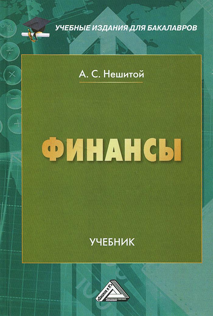 А. С. Нешитой Финансы. Учебник цена