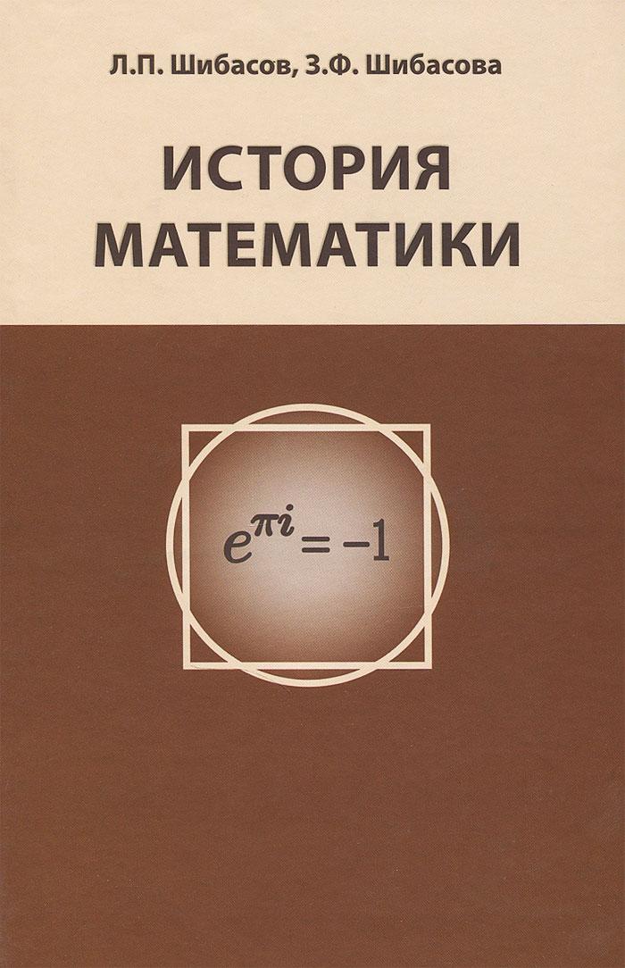 История математики. Учебное пособие