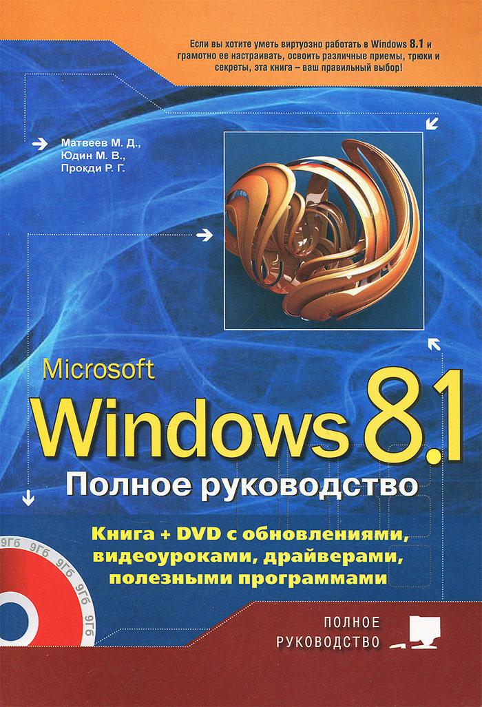 М. Д. Матвеев, М. В. Юдин, Р. Г. Прокди. Полное руководство Windows 8.1. (+ DVD-ROM)