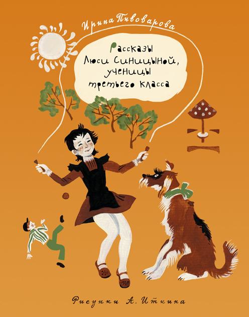 Рассказы Люси Синицыной, ученицы третьего класса  - купить со скидкой