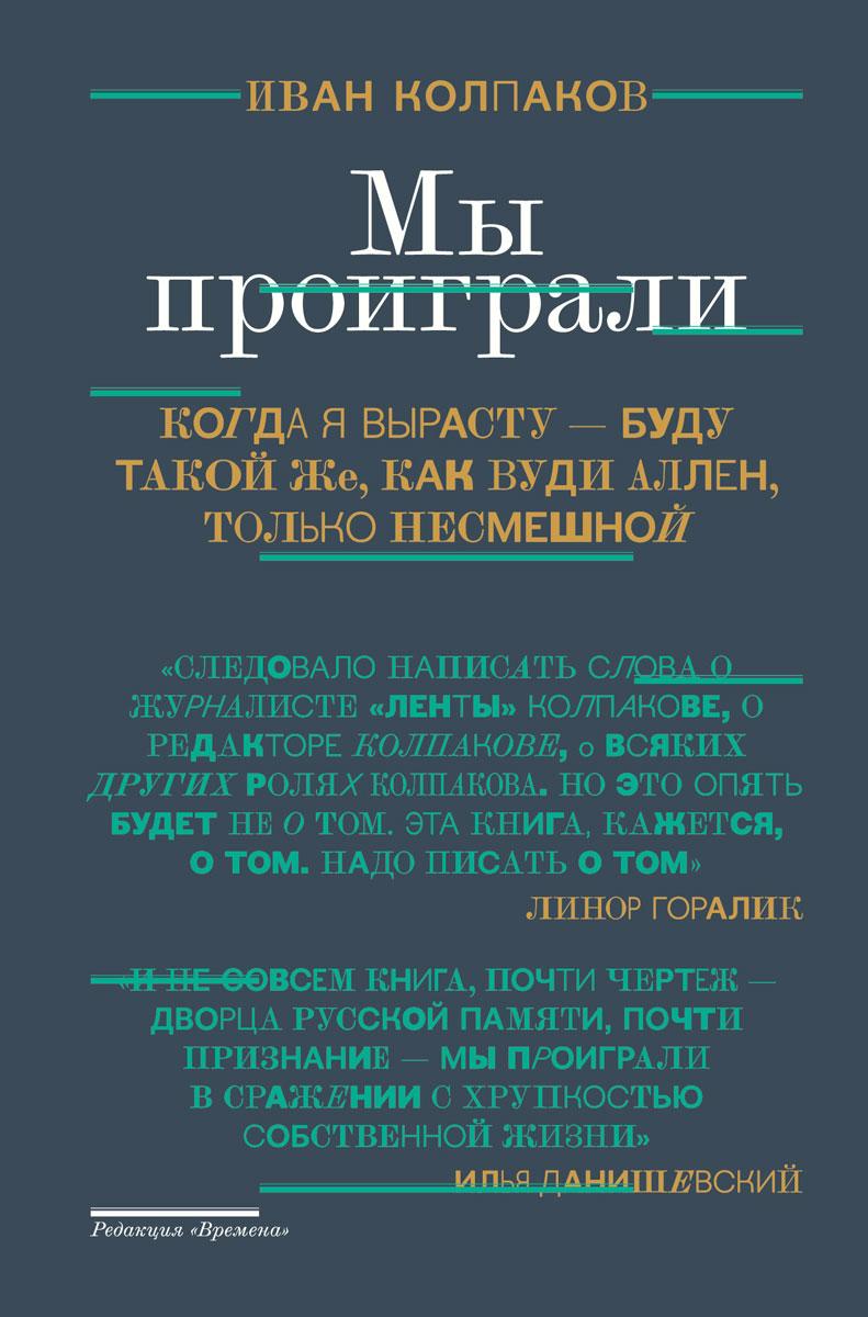 Иван Колпаков Мы проиграли интернет магазин найк дисконт в москве