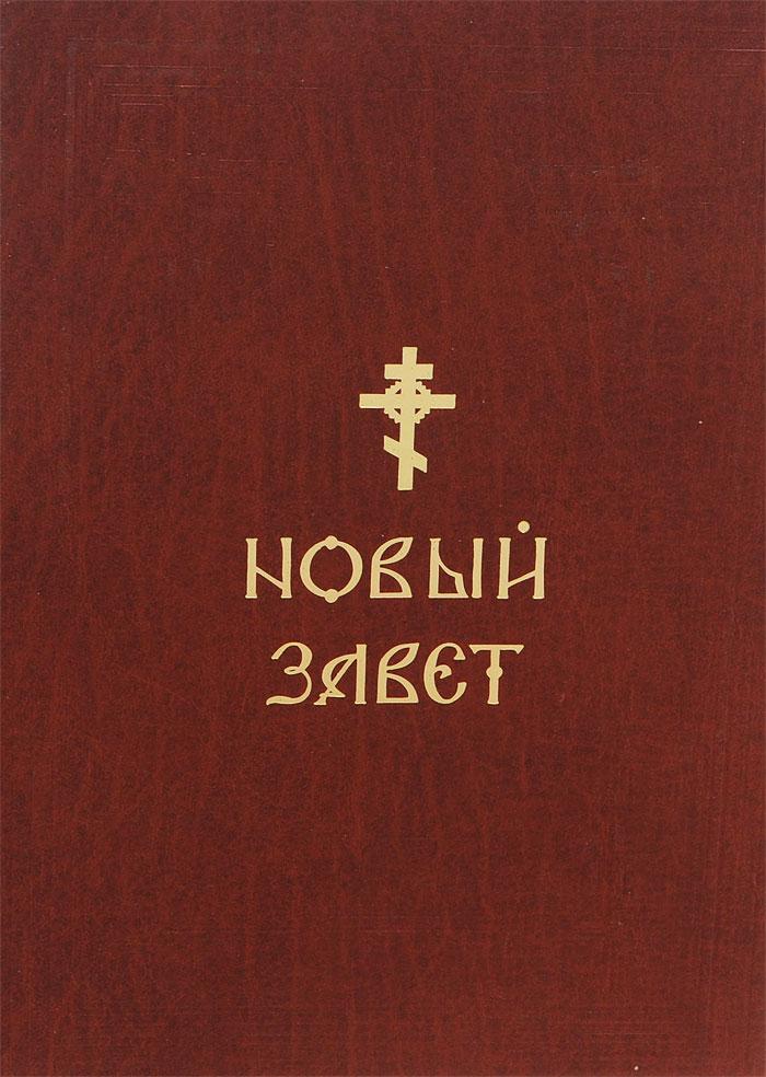 Новый Завет отсутствует новый завет