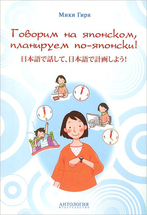 Говорим на японском, планируем по-японски. Учебно-методическое пособие