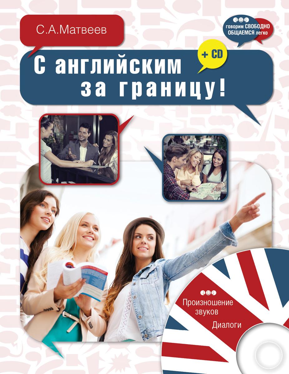 С.А. Матвеев С английским за границу! (+ CD) матвеев с с английским за границу cd