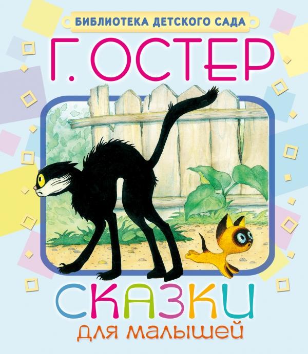 Остер Г.Б. Сказки для малышей комаровский маленькие сказки про ежиков