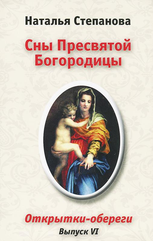 Наталья Степанова Сны Пресвятой Богородицы (набор из 10 открыток)