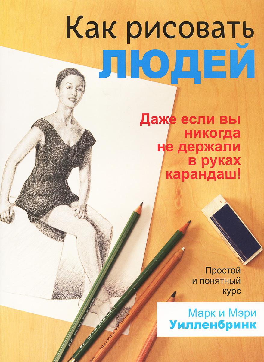 Марк Уилленбринк, Мэри Уилленбринк Как рисовать людей
