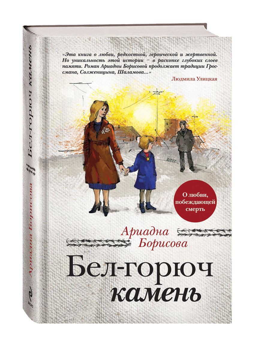 Ариадна Борисова Бел-горюч камень ISBN: 978-5-699-76657-4 ариадна борисова змеев столб