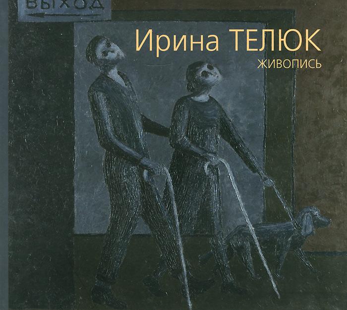 Ирина Телюк. Живопись алексей комлев предначертание прошлаго