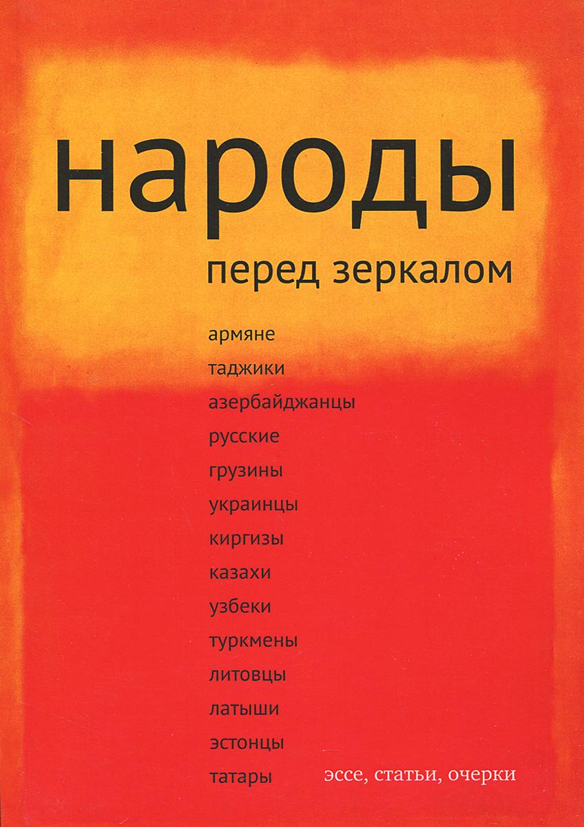 Ирина Доронина Народы перед зеркалом. Эссе, статьи, очерки