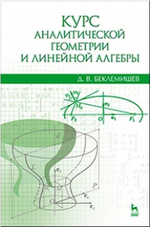 Д. В. Беклемишев Курс аналитической геометрии и линейной алгебры. Учебник мальцев а основы линейной алгебры учебник 5 е изд