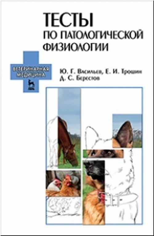 Тесты по патологической физиологии. Учебное пособие