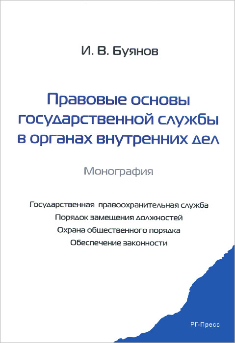 И. В. Буянов Правовые основы государственной службы в органах внутренних дел правовые основы профессиональной
