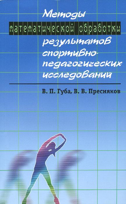 В. П. Губа, В. В. Пресняков Методы математической обработки результатов спортивно-педагогических исследований и н дубина математико статистические методы в эмпирических социально экономических исследованиях